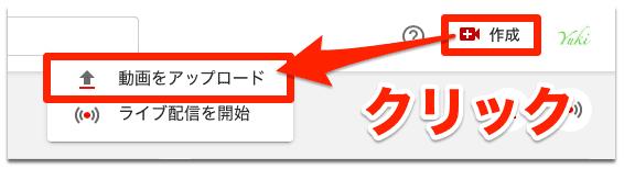 Youtube動画の投稿方法