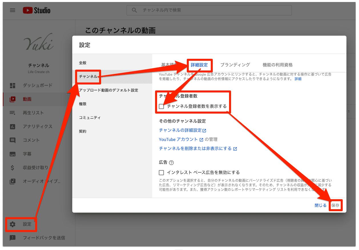 Youtubeのチャンネル登録者数を非表示にする方法