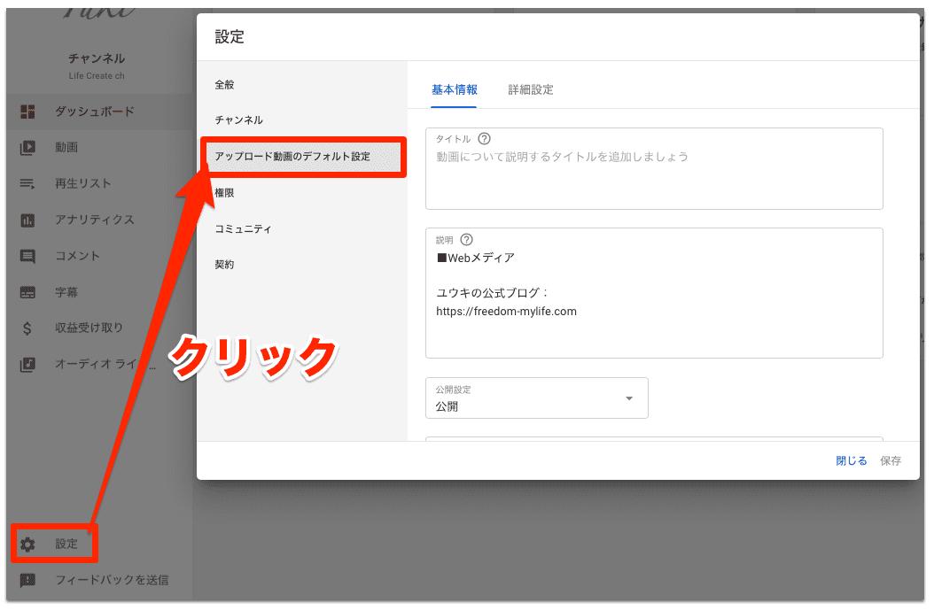 Youtube動画の詳細設定を事前に済ませる方法