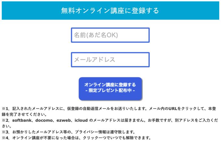 登録フォームの例