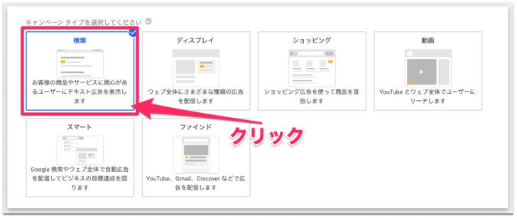 Googleリスティング広告のキャンペーン設定方法