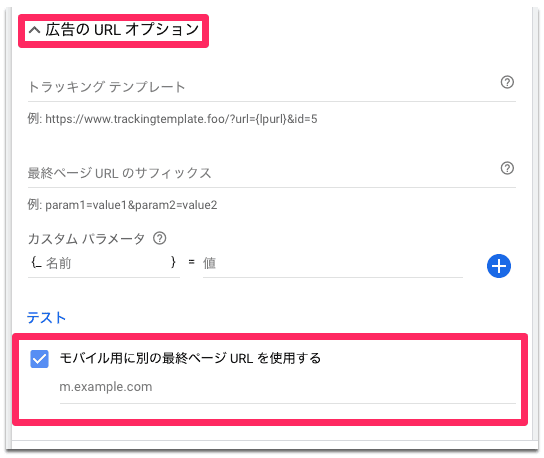 Googleリスティング広告の広告の設定方法