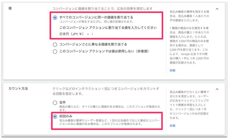 Googleリスティング広告のコンバージョンの設定方法