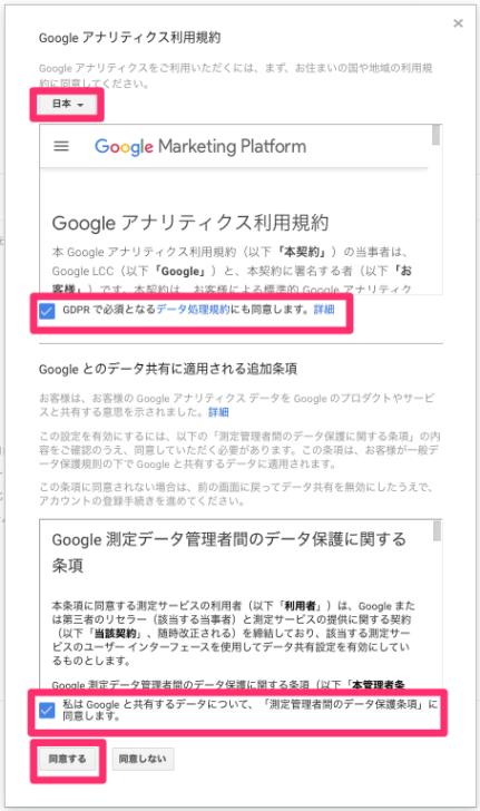 Googleアナリティクス開設方法