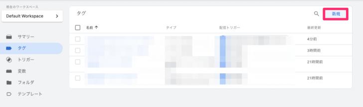 Googleタグマネージャー